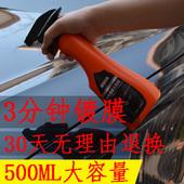 汽车镀膜剂车漆镀金纳米水晶液体渡晶新车喷雾封釉打蜡上光防护剂