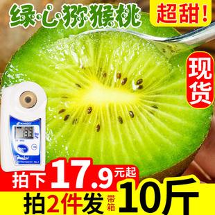 绿心猕猴桃新鲜 2件带箱10斤当季孕妇批发水果奇异果弥猴桃5 包邮