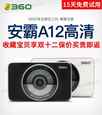 360行车记录仪二代美猴王版带电子狗 超高清夜视记录仪