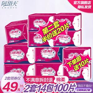 第2套半价阿道夫ADF日用夜用卫生巾护垫混合装棉柔姨妈巾整箱批发