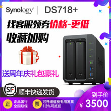 Synology Group Hui DS718+Enterprise Server NAS Network Cloud Storage Network Disk Household Private Cloud Disk