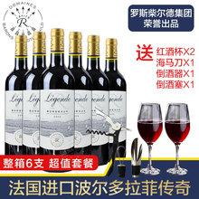 整箱法国原瓶进口红酒2015拉菲传奇干红葡萄酒波尔多赤霞珠6支装