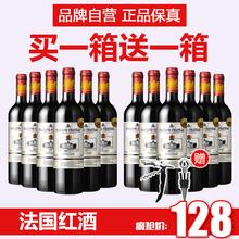 天天特价 法国红酒进口波尔多古堡干红葡萄酒整箱买1箱送1箱共12瓶