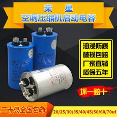 【质保五年】CBB65A-1 空调压缩机启动电容器25/30/35/40/50/60uf
