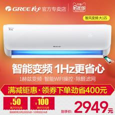 Gree/格力 KFR-26GW/(26559)FNAc-A3大1匹变频冷暖空调挂机智风