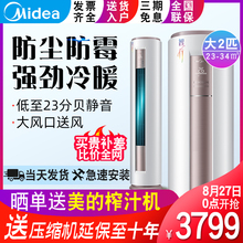 Midea/Midea KFR-51LW/DY-YA400(D3) Large Two Fixed Speed and Frequency Intelligent Circle Cabinet Air Conditioners