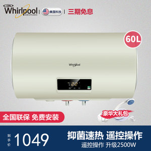 60升L储水式电热水器家用节能预约Whirlpool/惠而浦 ESH-60FA25
