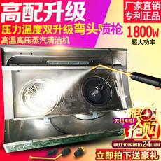 高温高压机清洗蒸汽机蒸汽清洗机吸抽油烟机清洁机消毒机洗车空调