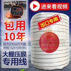 厂家直销 特价出售大棚配件 大棚压膜线压膜绳 压膜带白色托膜带