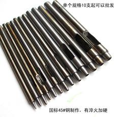 提供定制质量好的皮带冲 专业打孔冲 圆冲子 节骨冲打孔器