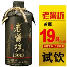 老酱坊酒贵州酱香型白酒53度固态发酵粮食酒特价 1瓶 试饮白酒
