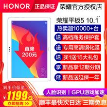 荣耀 荣耀平板5 10英寸12大屏智能安卓超薄吃鸡游戏2018新款pad全网通全新华为平板电脑二合一m6手机ipad10.1