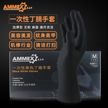 Emmas Disposable Gloves Black nitrile rubber embroidery beauty salon hairdressing tattoo examination acid and alkali labor insurance