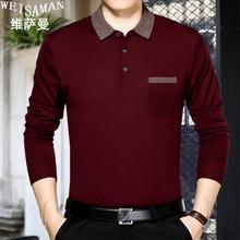 中年长袖T恤男带领有口袋针织衫中老年人本命年红色薄款毛衣外穿
