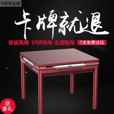 裕牌全自动麻将机餐桌两用免推牌过山车静音电动折叠家用USB特价