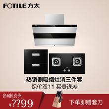 方太厨房电器套餐燃气灶抽油烟机灶具三件套烟灶消套装组合jq26ts