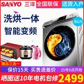 Sanyo/三洋Radi8S 8公斤变频滚筒全自动洗衣机洗烘干一体机 家用