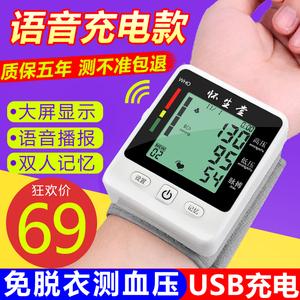 家用手腕式全自动血压计测量表仪器语音电子测量仪老人测压仪充电