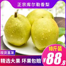 新疆库尔勒香梨10斤新鲜当季水果香梨子脆甜特产水果带箱批发 包邮