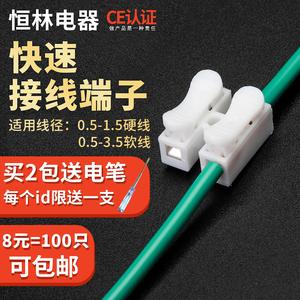 按压式接线端子CH-2电线LED灯具连接器二位接头快速接线100只连接器