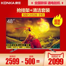 Konka/康佳 A48F 48英寸高清智能网络WiFi平板LED液晶电视机50 49