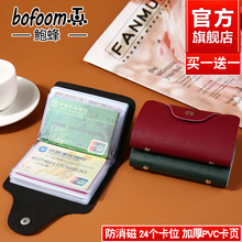 Abbot card sleeve, personality card bag, men's women's credit card sets, multi card business cards, simple and compact fashion Korean wave.