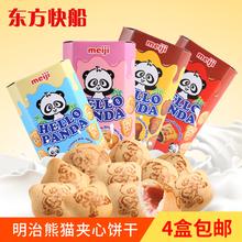 明治熊猫夹心饼干巧克力草莓奶油进口零食办公室休闲组合50g*4盒