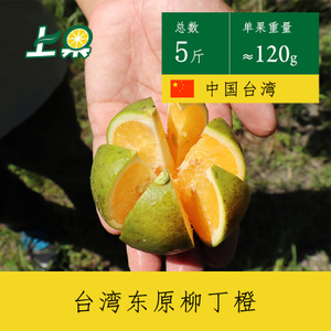 上果正宗台湾东原柳丁橙5斤进口水果新鲜小橙子非冰糖橙赣南脐橙