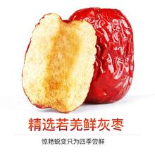 香酥脆枣干空心无核500g新疆若羌灰枣酥脆嘎嘣脆网红零食红枣干香
