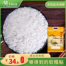 天瑞优品黄花粘大米籼米5斤京山米长粒香米2.5kg新米柏邮