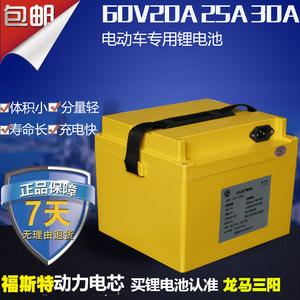 龙马三阳48V60V三元锂电池20A25A30A电摩<span class=H>电瓶</span><span class=H>车</span>电动<span class=H>车</span>锂电池包邮