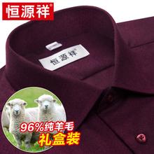 恒源祥羊毛衬衫男长袖保暖衬衣中年纯色格子商务休闲加厚衬衫秋季