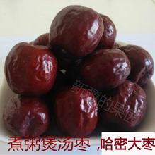 煲粥枣 新疆二级哈密红枣五堡哈密大枣煲粥炖汤枣孕妇月子枣