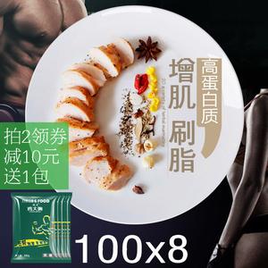 欣灵健身即食鸡胸肉鸡肉代餐真空8袋*100g高蛋白低卡低脂无油真空
