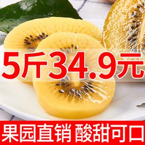 四川蒲江黄心猕猴桃奇异果当季新鲜水果包邮批发非红心绿心约5斤