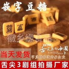 中国3拍摄厂家徽祥里 舌尖上 嵌字豆糖祁门字豆糖徽州糕点芝麻糖