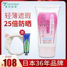 日本进口彩妆蜜珂思摩bb霜自然遮瑕提亮保湿防晒粉底液持久不脱妆