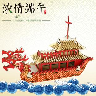 端午节木质龙舟礼物成人3diy立体拼图手工益智力玩具木头龙船模型