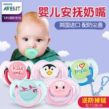 新安怡超软硅胶婴儿安抚奶嘴0-6-18个月宝宝大号安慰奶嘴安睡型