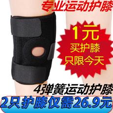 护膝运动跑步专业户外骑行登山羽毛球篮球夏季男女士专享薄款护具