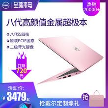 灵越酷睿八代i5四核女生超薄便携商务办公学生笔记本电脑超轻薄13.3英寸超级本手提电脑 5370 Dell 戴尔