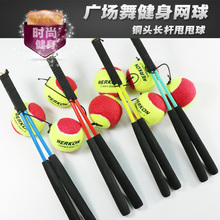 Square dance fitness net tennis player throwing ball, throwing arm ball, ball and ball with rope tennis metal head long rod fitness for the elderly