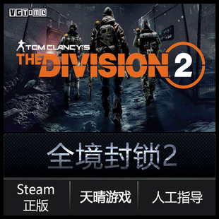 uplay国区PC正版 Tom Clancy's The Division 2 全境封锁2 季票