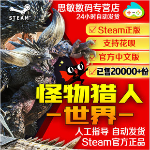 PC中文steam游戏怪物猎人monster hunter:world怪物猎人世界 MHW