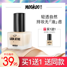 Mookoo beauty Fairy Fantasy liquid foundation dry skin Concealer moisturizing water is not easy to remove makeup Concealer BB cream mesh red
