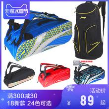 李宁羽毛球包双肩3/6支装多功能男女款运动背包正品新款球拍袋子