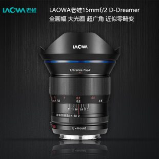 LAOWA老蛙 DDreamer15mm F2 ZEROD FE无反交换式镜头