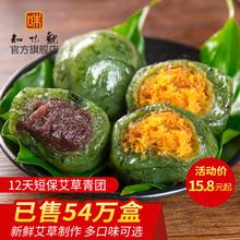 知味观艾草青团豆沙蛋黄肉松清明果糯米团子杭州特产糕点网红零食