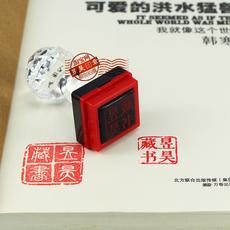 昱昊光敏自动方章私章藏书个性可爱教师学生签名印章清晰耐用包邮