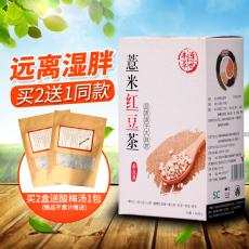 薏米红豆茶 薏仁赤小豆芡实茶养生保健美容袋泡茶祛湿茶正品包邮